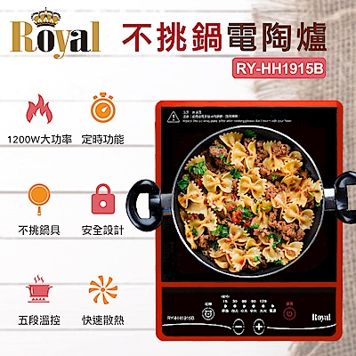 Royal-不挑鍋電陶爐(RY-HH1915B)