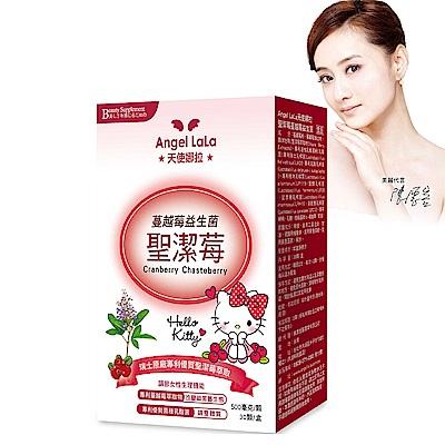 【Angel LaLa天使娜拉】聖潔莓蔓越莓益生菌(30顆/盒)
