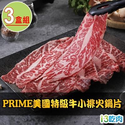 愛上吃肉 PRIME美國特級牛小排火鍋片3盒組(200g±10%/盒)