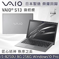 VAIO S13-霧鋁銀 日本製造 匠心精神(i5-825