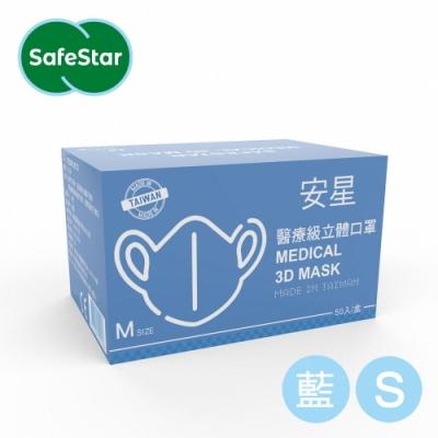 安星 醫療級3D立體口罩S-淺藍(50入盒裝)