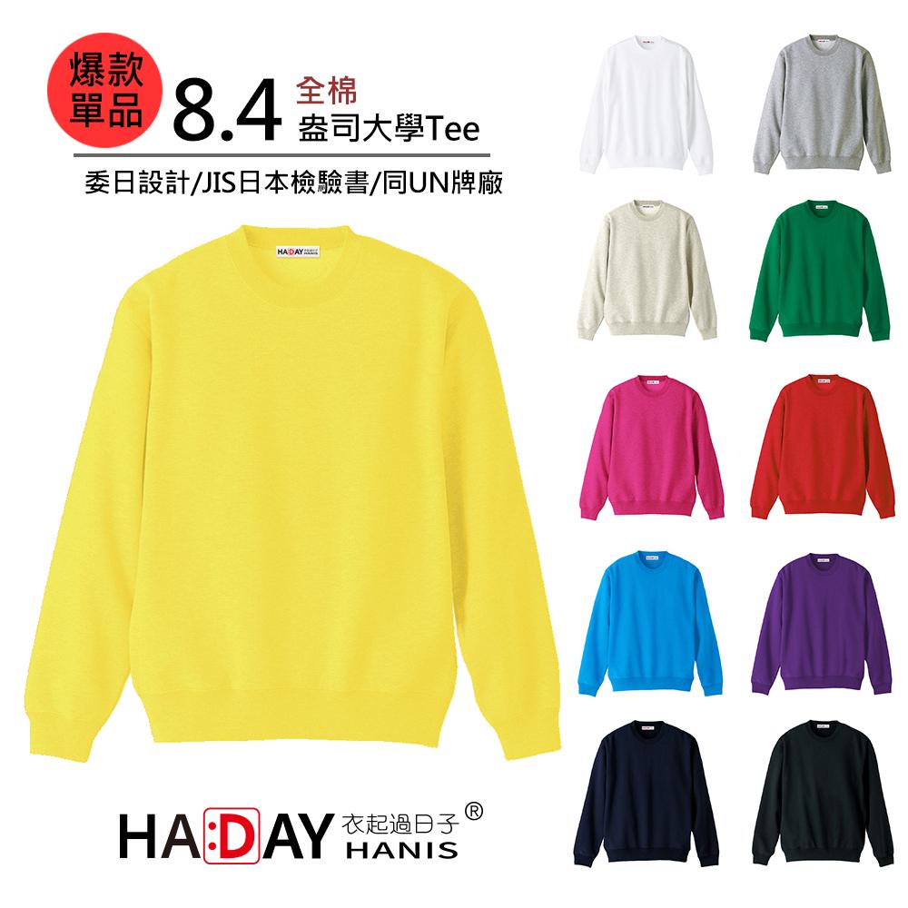 HADAY 重量級8.4盎司 全棉圓領大學T 委託日本設計 毛巾底布 金絲雀黃