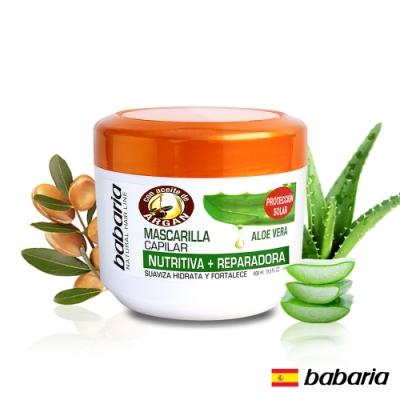 西班牙babaria摩洛哥油蘆薈護色潤澤護髮膜400ml