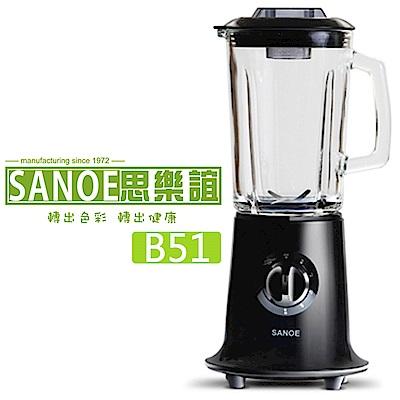 SANOE 思樂誼 B51 3年保固 超活氧冰沙樂果汁機