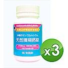 信誼康 天然珊瑚鈣錠(31粒/罐)x3入組