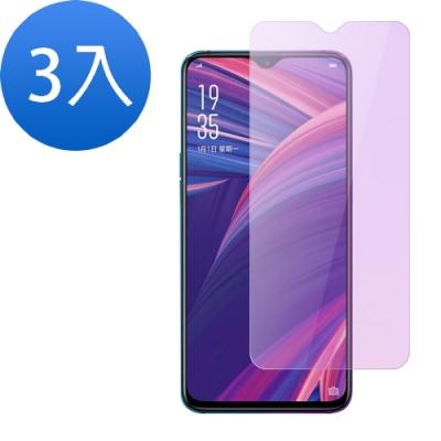 OPPO R17 藍紫光 全屏 9H鋼化玻璃膜 手機螢幕保護貼-超值3入組