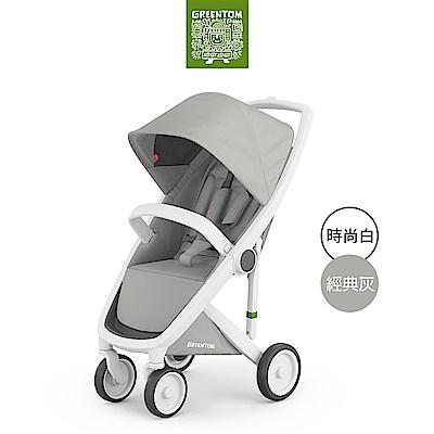 荷蘭 Greentom  Classic經典款嬰兒推車(時尚白+經典灰)