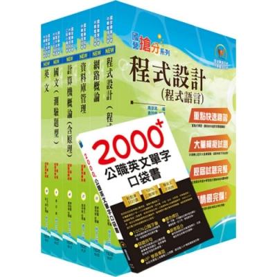110年中鋼公司招考師級(資訊工程)套書(贈英文單字書、題庫網帳號、雲端課程)
