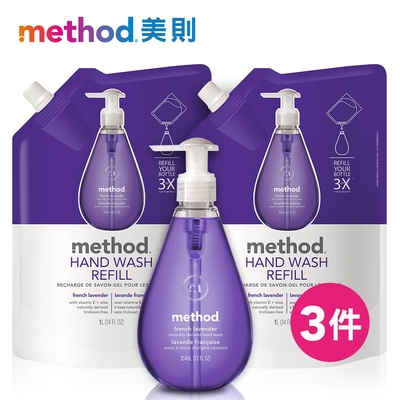 Method 美則 洗手乳- 法式薰衣草2+1組