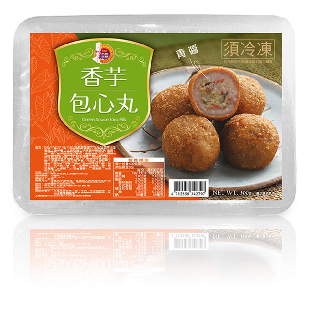 任選名廚美饌 香芋包心丸-青醬口味(300g)