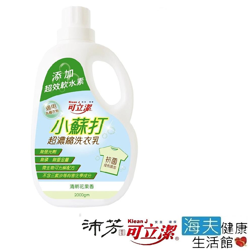 眾豪 可立潔 沛芳 高級 小蘇打超濃縮洗衣乳(每瓶2000g,3瓶包裝)