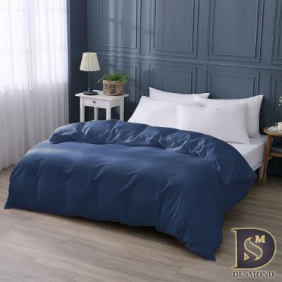 岱思夢 台灣製 素色薄被套 單人4.5x6.5尺 日系無印風 柔絲棉  深海藍
