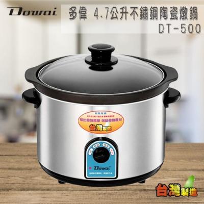多偉 4.7公升不鏽鋼陶瓷燉鍋 DT-602