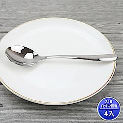 王樣日式316不鏽鋼中圓匙(4入組)湯匙