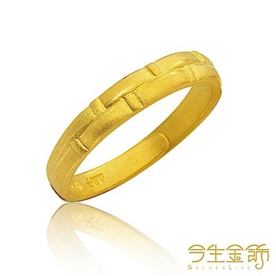 今生金飾 純黃金對戒款   永恆誓言女戒