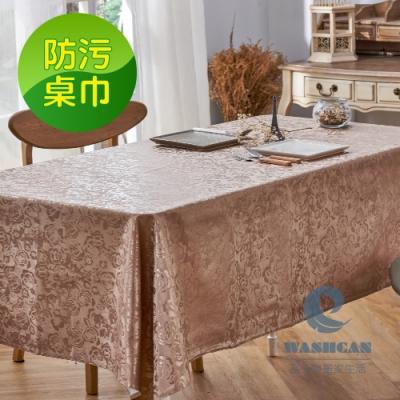 Washcan瓦士肯 簡約典雅抗汙防水桌巾-慵懶浪漫棕
