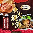 合豐農場 老火靚湯絕品鴨煲800g(2入組)(帝王鹹菜/黃金蟲草)