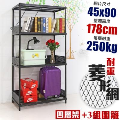 【居家cheaper】45X90X178CM耐重菱形網四層架+3組圍籬 (鞋架/貨架/工作臺/鐵架/收納架)