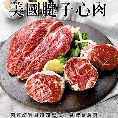 【海陸管家】美國自然牛腱子心肉4包(每包約300g)