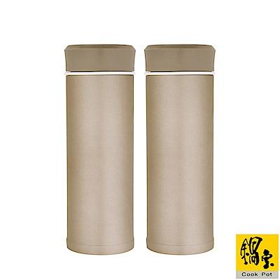 鍋寶 不鏽鋼真陶瓷杯2入組(香檳金+香檳金) EO-SVCP0370GDZ2