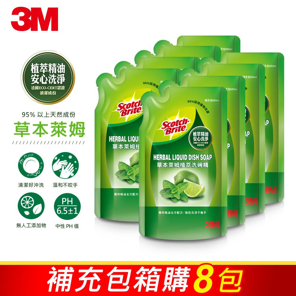3M 植萃冷壓草本萊姆精油洗碗精補充包箱購超值組 (8包)