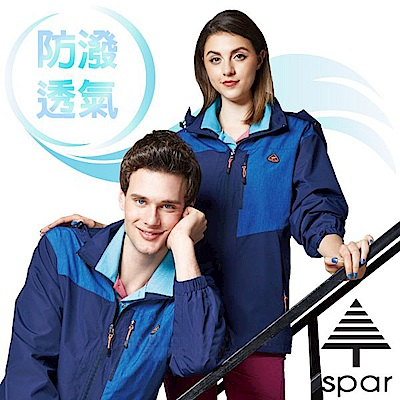 SPAR 中性款 防潑水防風連帽外套_丈青色