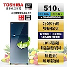 TOSHIBA東芝 510L 1級變頻2門電冰箱 GR-AG55TDZ(GG)