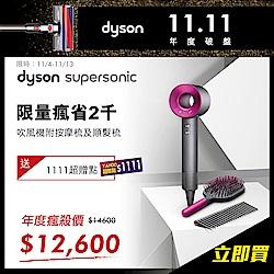 [送1111超贈點] Dyson Supersonic 吹風機 附專用按摩