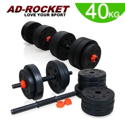 AD-ROCKET 升級款 環保槓鈴啞鈴兩用組合 健身器材 舉重 核心訓練 40KG