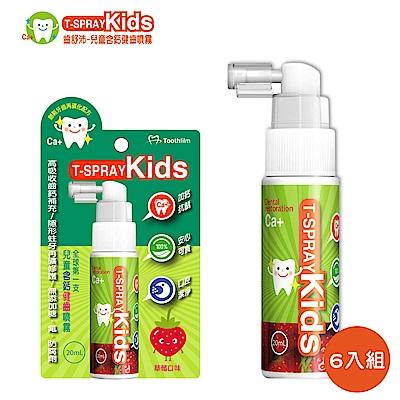 T-SPRAY齒舒沛 兒童含鈣健齒口腔噴霧 - 草莓 6 瓶組