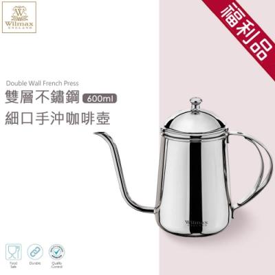 福利品-英國WILMAX 雙層不鏽鋼細口手沖咖啡壺600ML