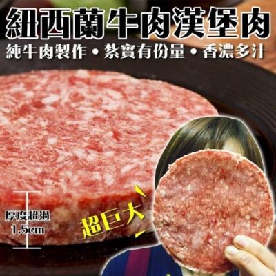 【海陸管家】紐西蘭原裝漢堡肉8片(每片約200g)