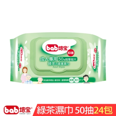 培寶成人綠茶護膚柔濕巾50片x24包/箱