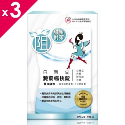 UDR白腎豆澱粉暢快錠X3盒(即期良品 / 效期:2020.3.1)