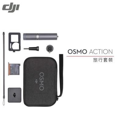DJI Osmo Action 旅行套裝(先創公司貨)