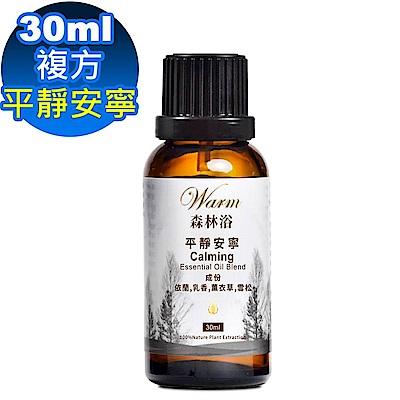 Warm 森林浴複方精油30ml-平靜安寧