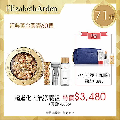 Elizabeth Arden 伊麗莎白雅頓 超進化人氣膠囊組