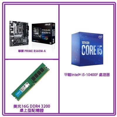 Intel i5-10400F +ASUS華碩 PRIME B560M-A +美光 16G 3200 DDR4 桌上型記憶體