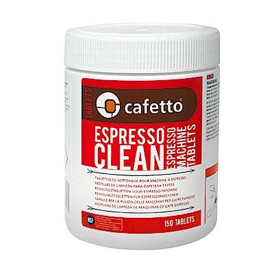 CAFETTO E27893 義式咖啡機清潔錠 150錠(HG0127-1)