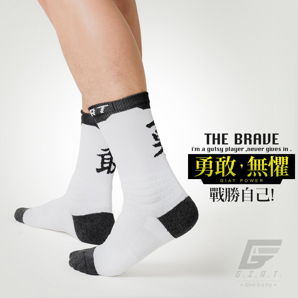 GIAT 萊卡消臭機能運動襪(勇敢聯名款-白色)