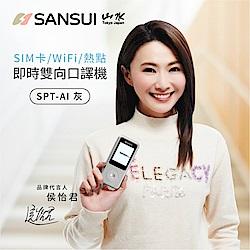 【SANSUI 山水】即時雙向口譯機 可當WIFI分享器(SPT-A