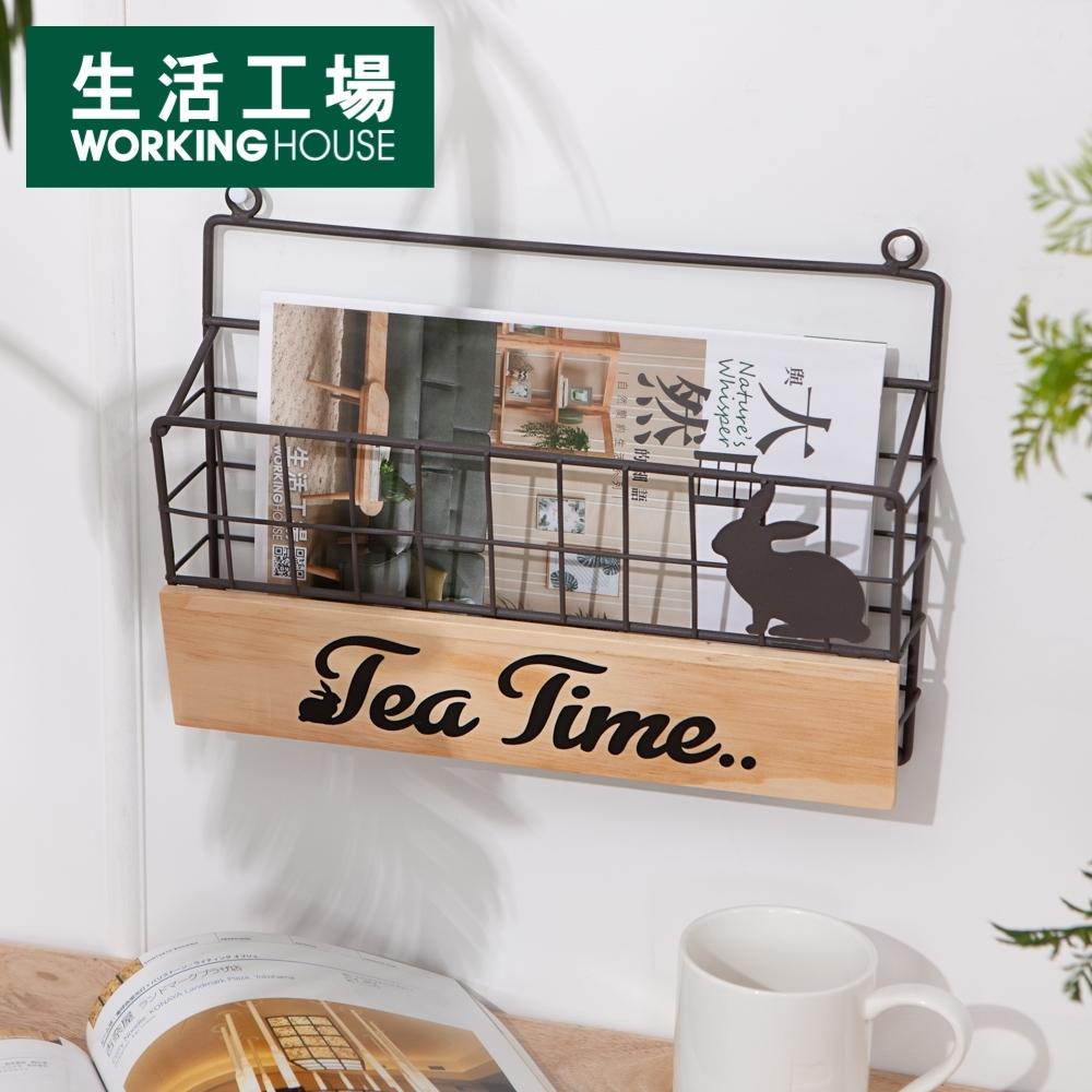 【滿千折百 可累折-生活工場】午茶兔信插架