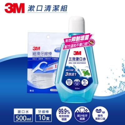 3M 三效漱口水-薄荷口味500ML+牙線棒組