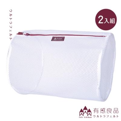 【有感良品】円柱洗衣袋-30*42CM 荒目款(兩入組)