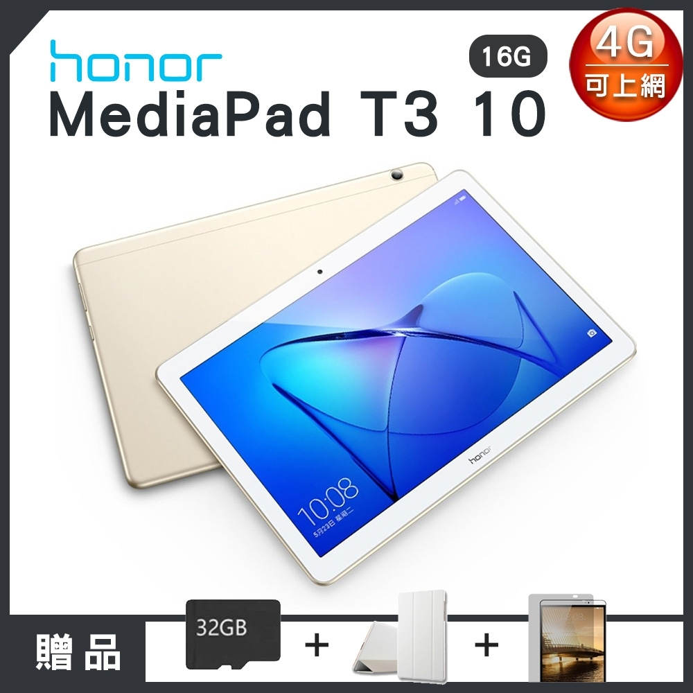 【福利品】Honor 榮耀 MediaPad T3 10 9.6吋 4G 平板電腦