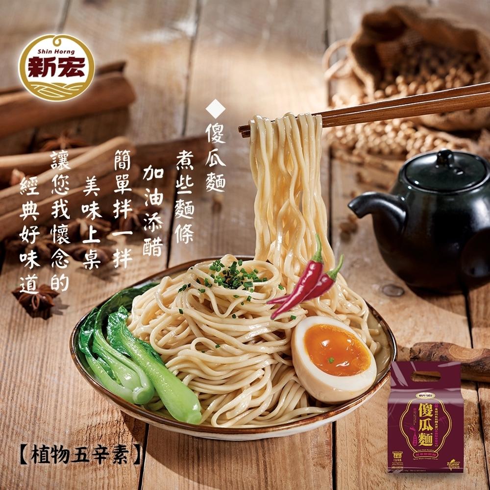 新宏 傻瓜麵-蔥香醋醋麵(辣) 植物五辛素 440g