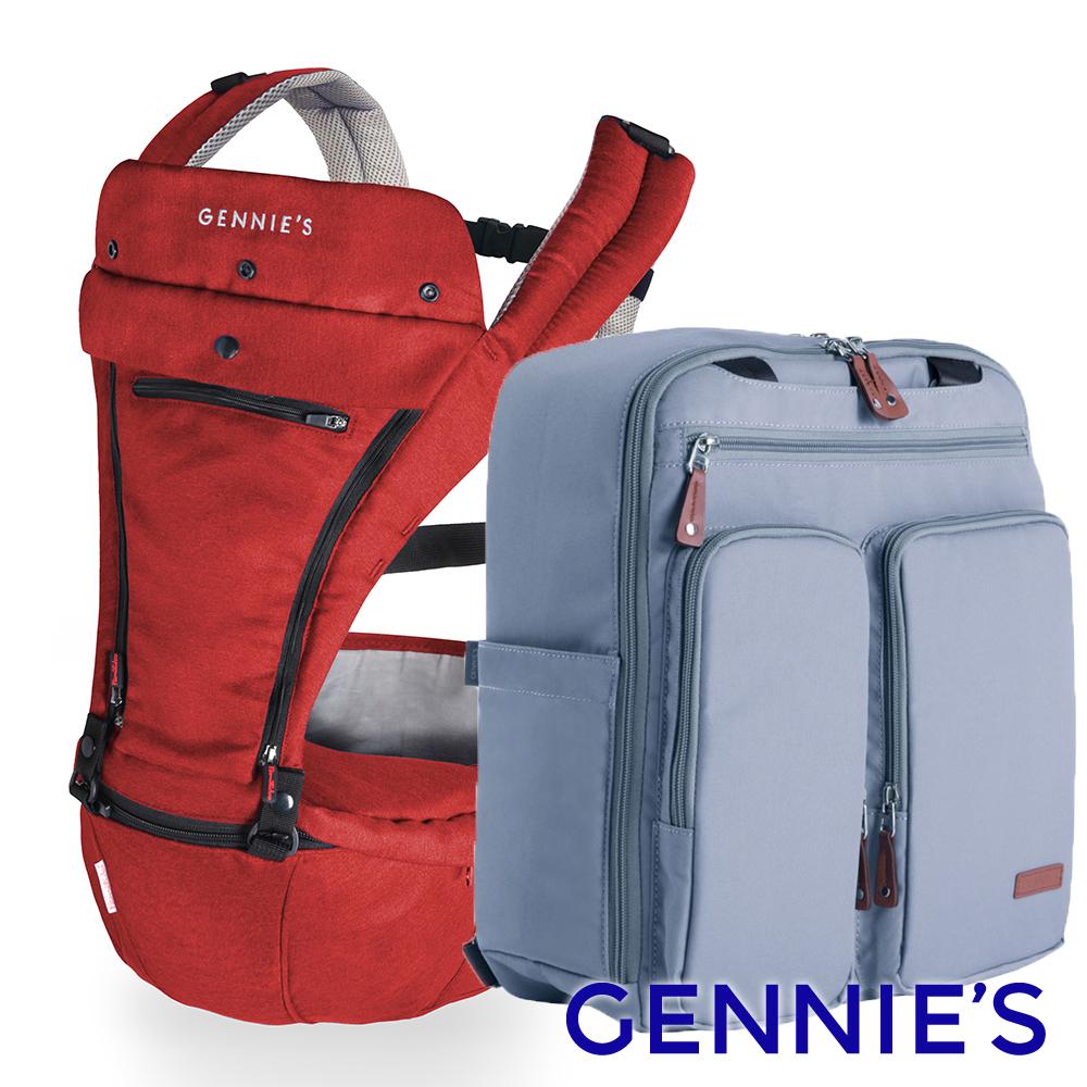 Gennies專櫃-機能氣墊揹凳(紅)+時尚育兒包(灰)特惠組合