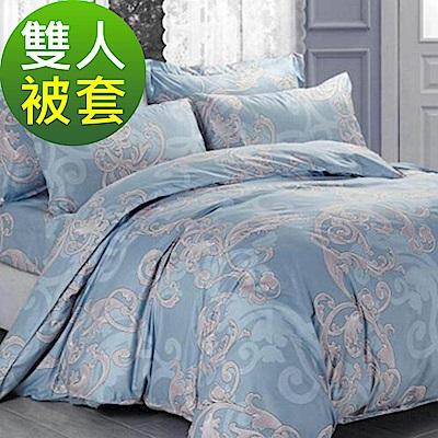 La Veda  舒適磨毛布 雙人被套-宮廷藍