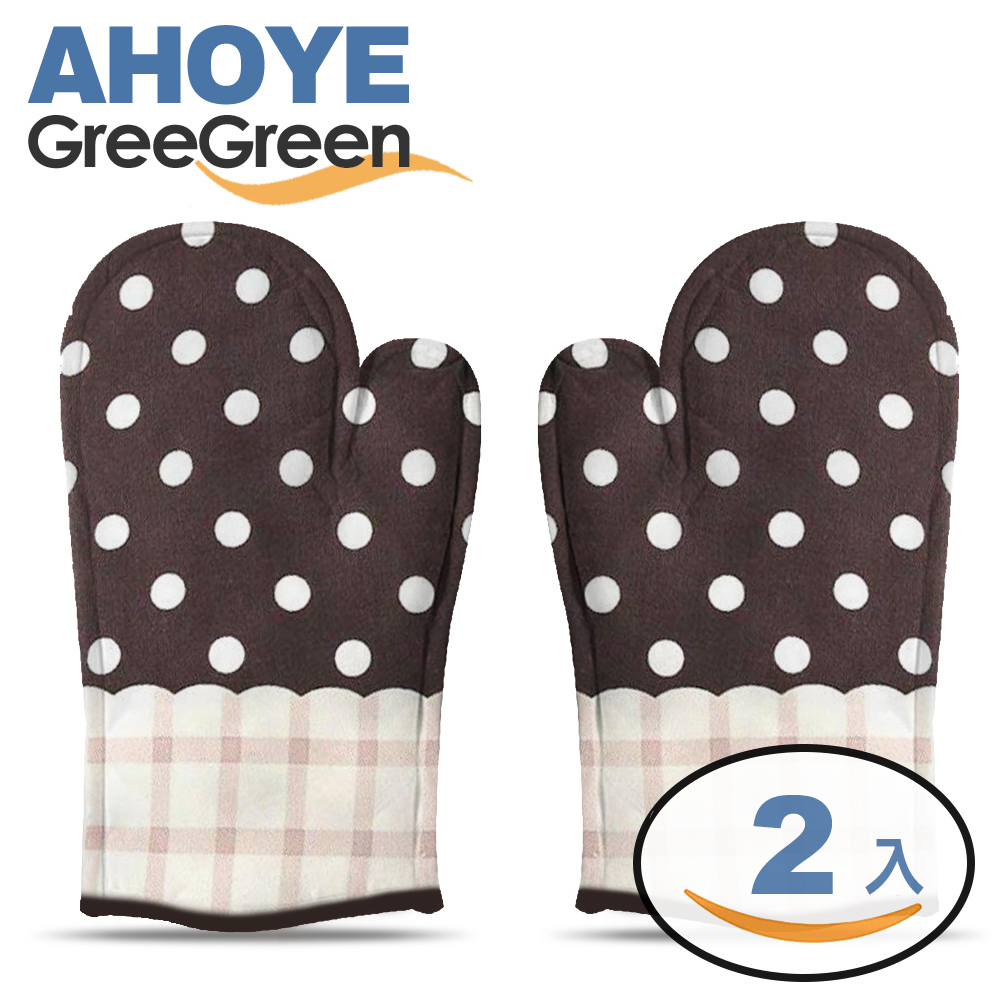GREEGREEN 繽紛馬卡 棉質隔熱手套 2入組(咖啡色)(快)
