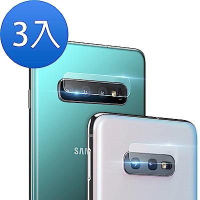 三星 Galaxy S10+ 鏡頭 9H鋼化玻璃膜 透明 保護貼-超值3入組